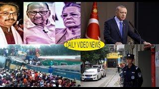 Baixar 12- 11- 19 Daily Latest Video News #Turky #Saudiarabia #india #pakistan #Iran#America