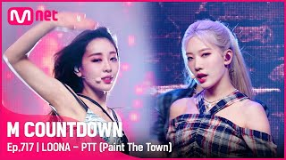 Download [LOONA - PTT (Paint The Town)] KPOP TV Show | #엠카운트다운 EP.717 | Mnet 210708 방송