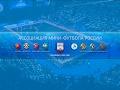 19 тур. «Газпром-ЮГРА» (Югорск) -  «Тюмень». Первая игра