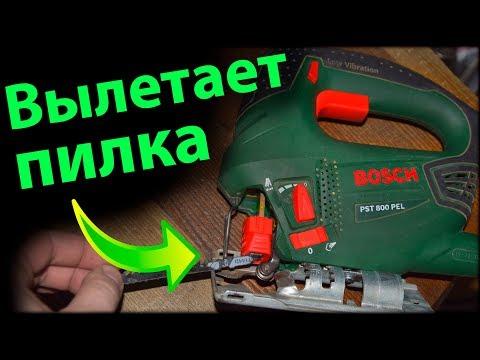 Вылетает пилка из лобзика / Как починить электролобзик BOSCH PST 800 PEL / Ремонт инструмента