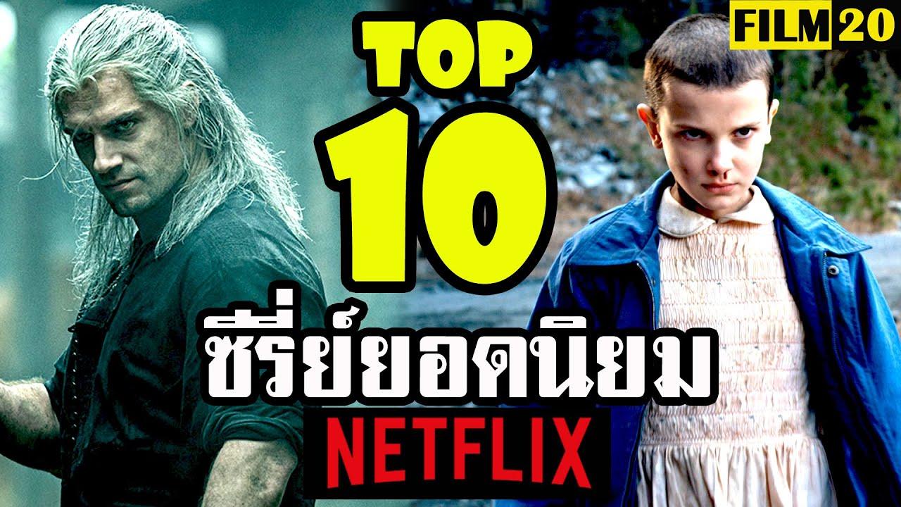 10 อันดับ ซีรี่ย์ยอดนิยมในเน็ตฟลิกซ์   Top 10 Most Popular Series on Netflix
