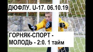 U 17. Горняк Спорт   Молодь   20 10. 1 тайм. 06.10.19