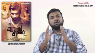 Aarathu Sinam Review By Prashanth