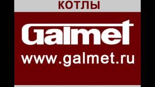 автоматизированные угольные котлы galmet(автоматизированные угольные котлы galmet., 2013-11-21T05:55:15.000Z)