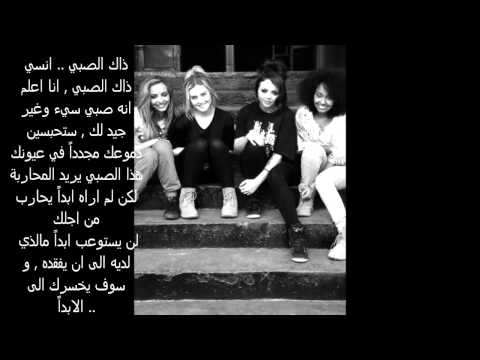 Little Mix - Boy مترجمة