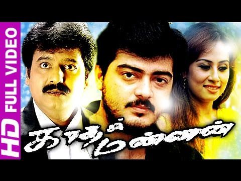 Tamil New Movies Full Movie | Kadhal Mannan | Ajith,Vivek Tamil Full Movies