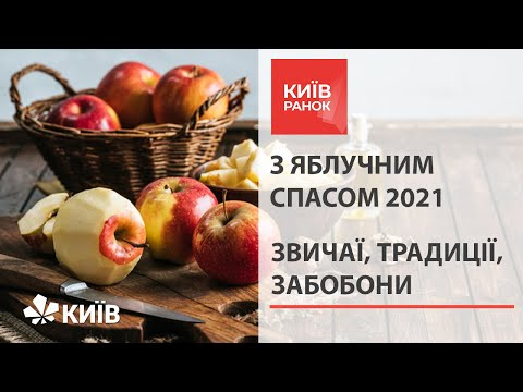 Яблучний Спас 2021: що потрібно та чого не можна робити на свято