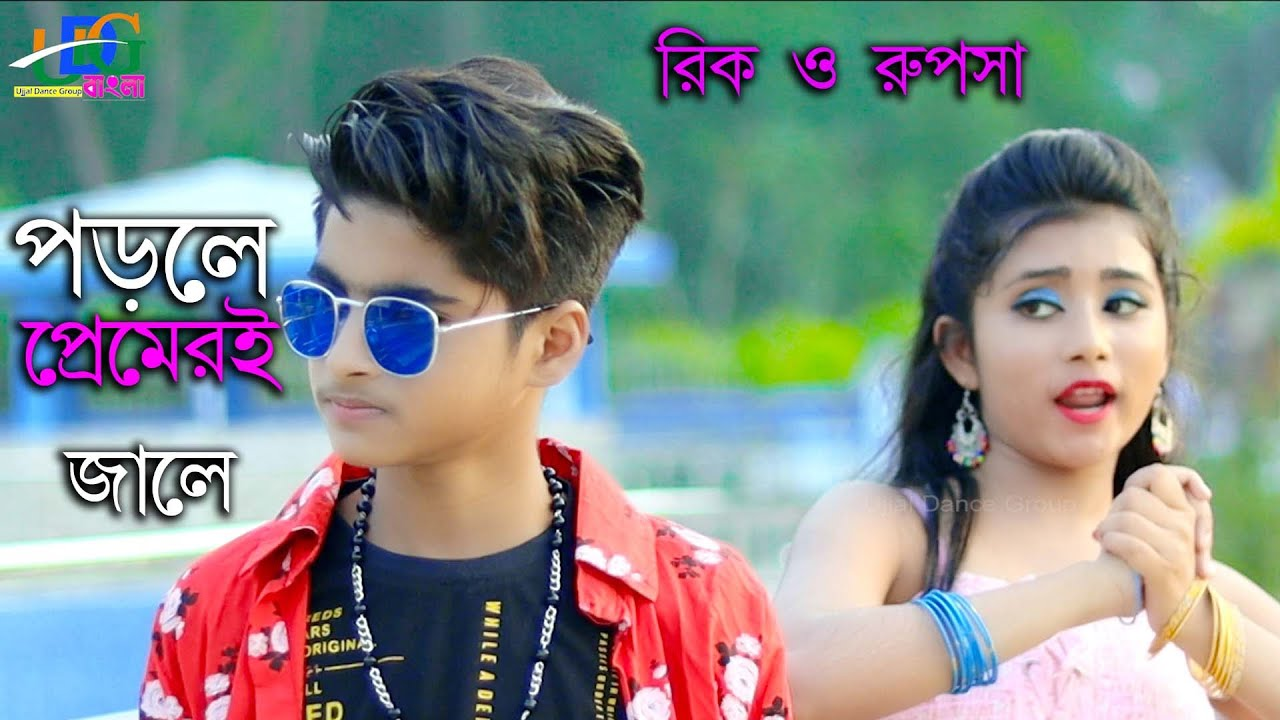 Download Porle Premeri Jale l পড়লে প্রেমেরই জালে | Bengali Song🌻 Rick and rupsha Ujjal dance group Ariyoshi
