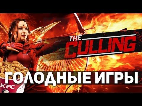 НАСТОЯЩИЕ ГОЛОДНЫЕ ИГРЫ (The Culling #1)