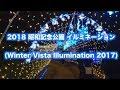 2018 昭和記念公園 イルミネーション(Winter Vista Illumination 2017)