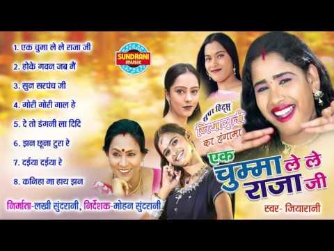 Ek Chumma Le Le Raja Ji - Chhattisgarhi Superhit Album - Jukebox - Singer Jiya Rani