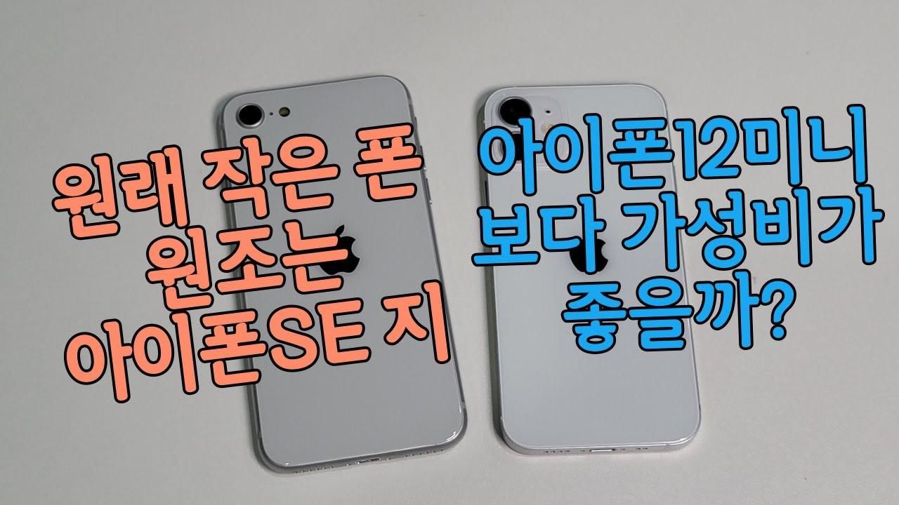 [휴대폰 싸게사는법 ] 작은 아이폰의 대명사였던 아이폰SE2, 미니보다 쌀까?