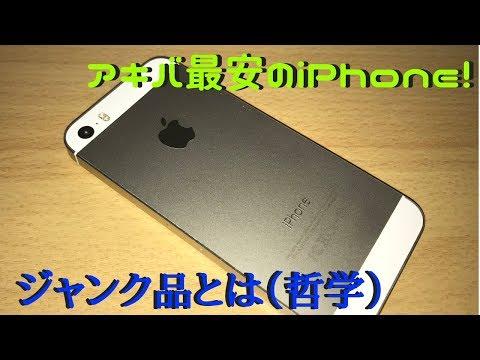 【ジャンク?】アホみたいに安いiPhoneを買ってみた【秋葉原】