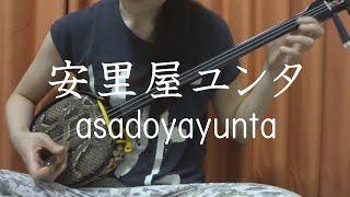 沖縄民謡 - 安里屋ユンタ
