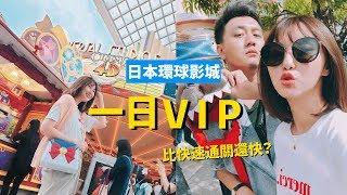 Download Video 比快速通關還快!超爽一日VIP|2019日本環球影城USJ MP3 3GP MP4