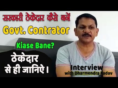 Thekedar Kaise Bane. ठेकेदार कैसे बनें ? How to become a govt. contractor