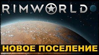 RIMWORLD - НОВАЯ КОЛОНИЯ 1