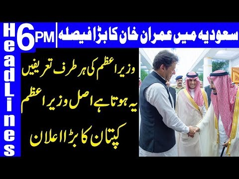 Good News for Pakistani Nation | Headlines 6 PM | 20 September 2019 | Dunya News