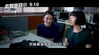 《老闆衝殺小 My Boss Is A Serial Killer》電影預告_9/10社畜保命大作戰