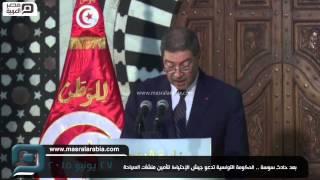 مصر العربية |  بعد حادث سوسة .. الحكومة التونسية تدعو جيش الإحتياط لتأمين منشآت السياحة