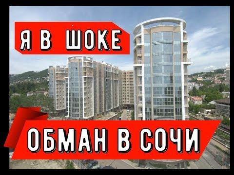 🔴🔴КАК В Сочи ОБМАНЫВАЮТ при ПРОДАЖАХ КВАРТИР.Недвижимость в Сочи. Купить квартиру в Сочи 2019.