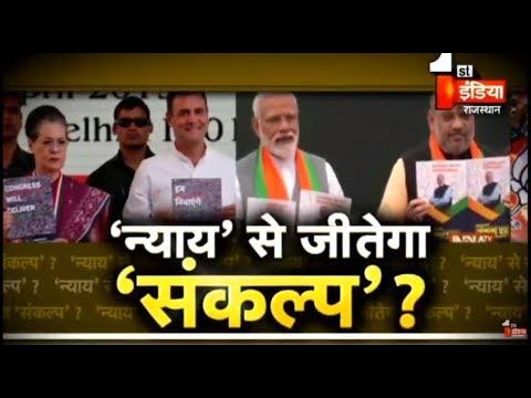 BJP vs Congress: 'न्याय' से जीतेगा 'संकल्प' ?... आज की बड़ी बहस