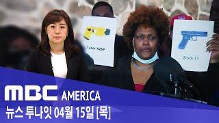 """2021년 4월 15일(목) MBC AMERICA - """"어떻게 헷갈리지?"""".. 테이저건-권…"""