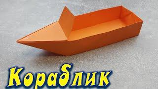 DIY-🚢Как сделать КОРАБЛИК из бумаги который плавает на воде. How To Make A Paper Boat That Floats