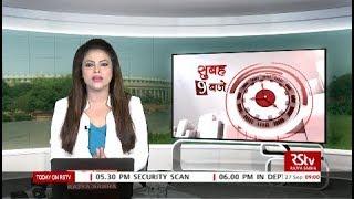 Hindi News Bulletin | हिंदी समाचार बुलेटिन – September 27, 2019 (9 am)