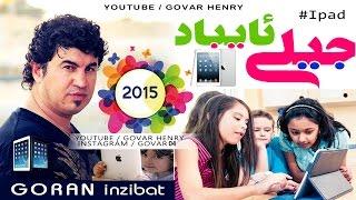 Goran Inzibat 2015 - جیلی ئايپاد  - Bandi Xosh  Jily Ipad