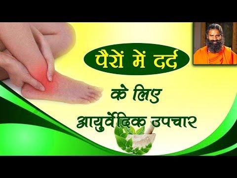 पैरों में दर्द के लिए आयुर्वेदिक उपचार | Swami Ramdev