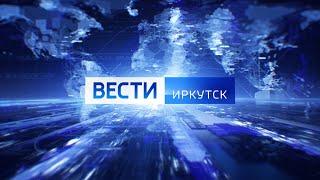 Выпуск «Вести-Иркутск» 28.09.2021 (09:00)