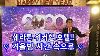서울 쉐라톤 워커힐 호텔 12월 31일 행복한 밤시간속…