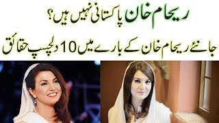 Top 10 Shocking Facts About Reham Khan - Ex Wife of Imran Khan