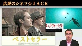 映画レビュー『ベストセラー  編集者パーキンズに捧ぐ』 『レッドタートル  ある島の物語』広尾のシネマ☆JACK#1 thumbnail