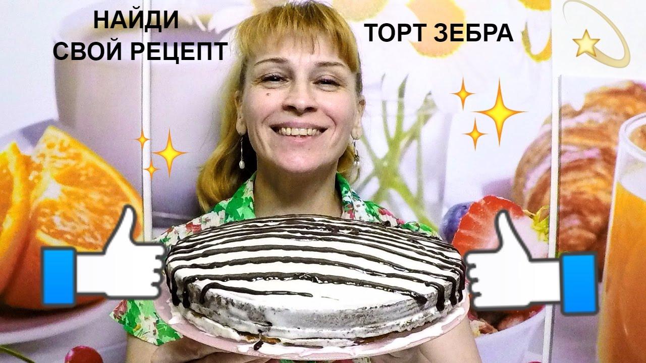 Торт зебра - мой фирменный рецепт приготовления вкусной ...