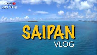 [VLOG]아이들과 사이판 자유여행 #2 (마나가하섬/…