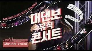 뮤지컬보컬 (솔로) /대전댄스보컬학원X대전연기모델학원 …