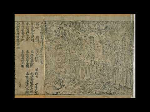 The Diamond Sutra (audio reading)