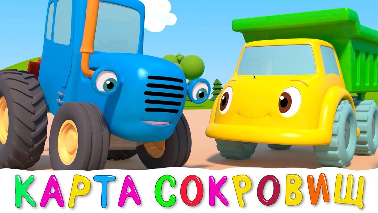 КАРТА СОКРОВИЩ - Синий трактор и друзья - #Мультики про #машинки