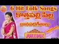 Kothi Palli Pilla | Palle Patalu | Folk Songs Telugu | Telangana Folk Songs | Janapada Geethalu