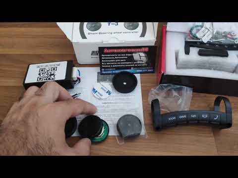 Мультируль , кнопки управления на руле для андроид магнитол