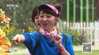[2020过年啦]欢乐庙会:年味儿套圈| CCTV少儿