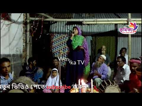 আমি কুলহারা কলঙ্কিনী আমারে কেউ ছুঁইয়ো না গো সজনী হেনা সরকার   Vumika TV...