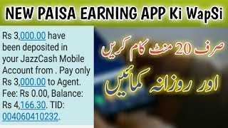 How tO eArn Money || Best EarniNG app in Pakistan || Sekhen Sub Kuch