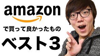 ヒカキンがアマゾンで買って良かったものベスト3!【Amazon】 thumbnail