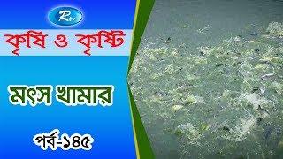 Krishi O Krishti | মৎস খামার | Episode-145 | Rtv Lifestyle