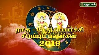 Rahu Ketu Peyarchi 2019 | Rahu - Kethu Peyarchi Palangal 2019