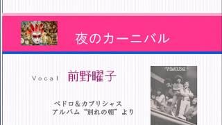 """ペドロ&カプリシャスのデビューシングル「別れの朝」のB面。作曲が""""かまやつひろし""""というのがミソでしょうか? 作詞はなかにし礼さん..."""