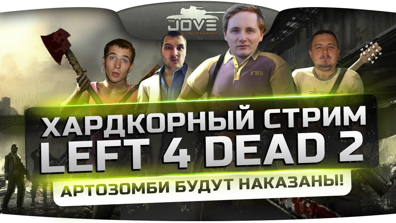 Дополнительные кампании для left 4 dead 2.
